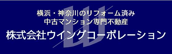 横浜の中古マンション専門不動産会社ウイングコーポレーション