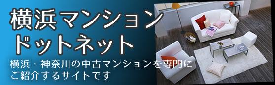 横浜・神奈川の中古マンション専門サイト、横浜マンションドットコム