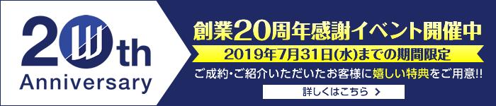 創業20周年感謝イベント開催中