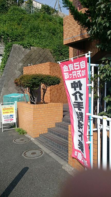 ライオンズマンション中山第5の10月24日オープンルーム開催写真