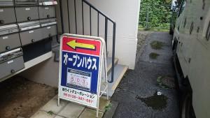 菱興百合ヶ丘マンションA棟