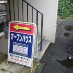 菱興百合ヶ丘マンションA棟11月7日オープンルーム2