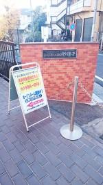 シャンボール第2妙蓮寺302号室12月22日オープンルームの画像