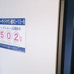 1月30日オープンルームの様子、並木2-12-6の画像