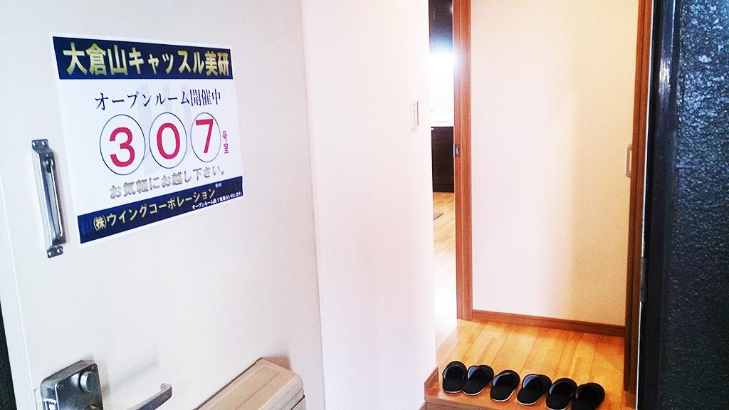 大倉山キャッスル美研307号室2月20日オープンルーム画像
