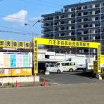 八王子総合卸市場140m(周辺)