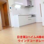 日吉第2ハイムA棟401号室キッチン