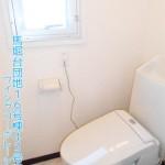 馬堀台団地16号棟43号室トイレ