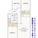 野庭団地647-1号棟間取り図