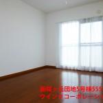 新桜ヶ丘団地5号棟555号室洋室