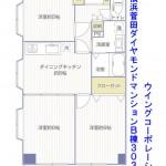 横浜菅田ダイヤモンドマンションB棟303号室間取り図