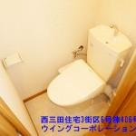 西三田住宅3街区6号棟406号室トイレ