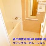西三田住宅3街区6号棟406号室ユニットバス