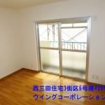 西三田住宅3街区6号棟406号室洋室