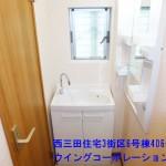 西三田住宅3街区6号棟406号室洗面室