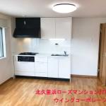 北久里浜ローズマンション521号室キッチン