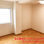 北久里浜ローズマンション521号室洋室