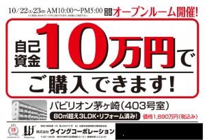 横浜の中古マンション専門不動産会社ウイングコーポレーションが開催する平成28年10月22日と23日のオープンルームの中の、パビリオン茅ヶ崎のチラシ画像