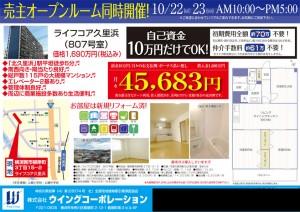 横浜の中古マンション専門不動産会社ウイングコーポレーションが開催する平成28年10月22日と23日のオープンルームの中の、ライフコア久里浜のチラシ画像
