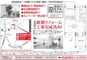 横浜の中古マンション専門不動産会社ウイングコーポレーションが開催する南永田団地オープンルームのチラシ画像