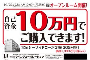 横浜の中古マンション専門不動産会社ウイングコーポレーションが開催する平成28年10月22日と23日のオープンルームの中の、富岡シーサイドコーポG棟のチラシ画像