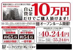 横浜の中古マンション専門不動産会社ウイングコーポレーションが開催する平成28年10月22日と23日のオープンルームの中の、希望が丘第二コーポラスのチラシ画像