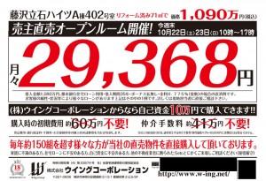 横浜の中古マンション専門不動産会社ウイングコーポレーションが開催する10月22日の、藤沢立石ハイツオープンルームチラシの画像