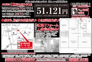 パビリオン茅ヶ崎403号室10月29日・30日のオープンルームチラシの裏の画像