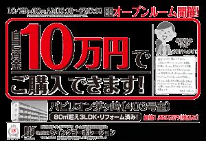 パビリオン茅ヶ崎403号室10月29日・30日のオープンルームチラシの表の画像