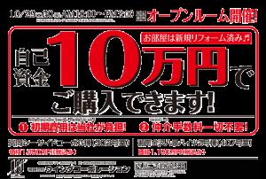 富岡シーサイドコーポG棟302号室10月29日・30日のオープンルームチラシの表の画像