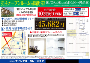1029新桜ヶ丘団地ウラ
