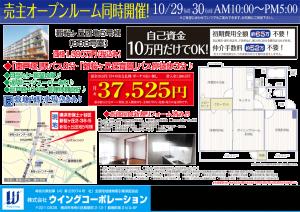 1029新桜ヶ丘団地オモテ