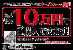 1029松見台ハイツオモテ
