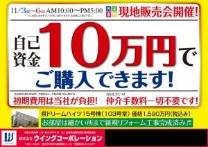 1103県ドリームハイツオモテのコピー
