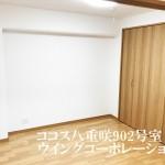 ココス八重咲902号室洋室2