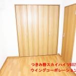 つきみ野スカイハイツ602号室クローゼット