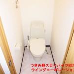 つきみ野スカイハイツ602号室トイレ