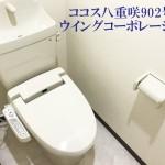 ココス八重咲902号室トイレ