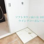 洗濯機防水パン(内装)