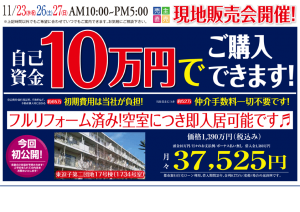 1126東逗子第2団地オモテ