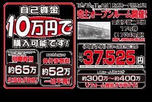 1210東逗子第2団地オモテ