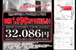 1210湘南金沢八景ハイツウラ