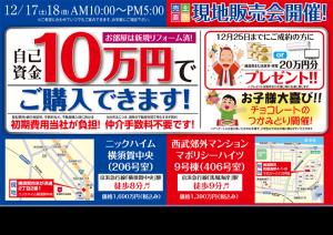 1217ニックハイム横須賀中央オモテ
