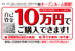 1217新桜ヶ丘団地オモテ