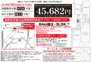 1217横浜パークタウンウラ