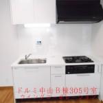ドルミ中山B棟305号室キッチン