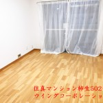 住真マンション柿生502号室洋室