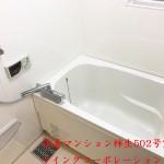 浴室一式新規交換(風呂)