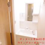 サンコート中山405号室洗面化粧台