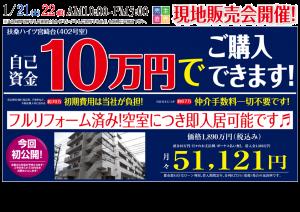 0121扶桑宮崎台ハイツオモテ